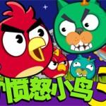 Angry Birds Ágyúzás