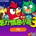 Ágyú lövős Angry Birds játék
