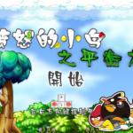 Egyensúlyozás Angry Birds játék